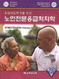 (응급의료체계를 위한) 노인전문응급처치학