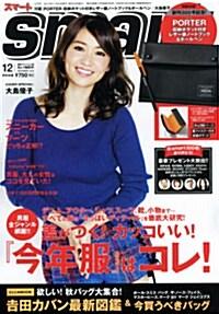 smart (スマ-ト) 2014年 12月號 (雜誌, 月刊)