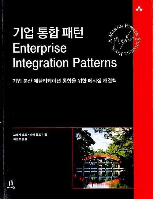 기업 통합 패턴 Enterprise Integration Patterns