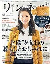 リンネル 2014年 12月號 (雜誌, 月刊)