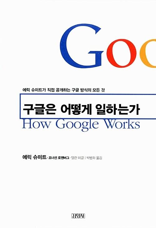 [중고] 구글은 어떻게 일하는가