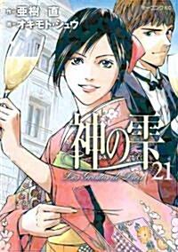 神のしずく 21 (コミック)