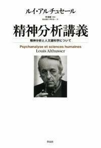 精神分析講義 : 精神分析と人文諸科學について