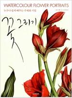 꽃 그리기