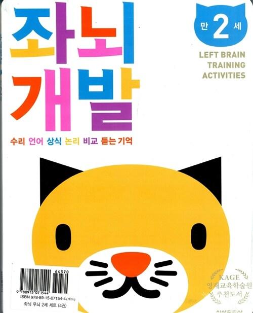 좌뇌개발 우뇌개발 만2세 세트 - 전4권 (워크북 2권 + 스티커북 2권)