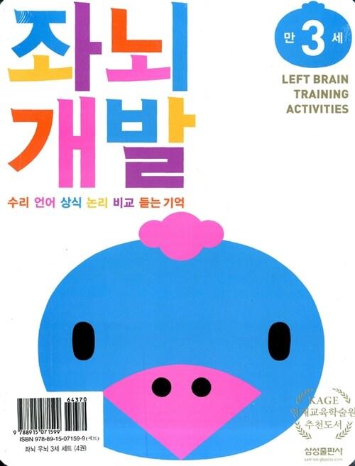 좌뇌개발 우뇌개발 만3세 세트 - 전4권 (워크북 2권 + 스티커북 2권)
