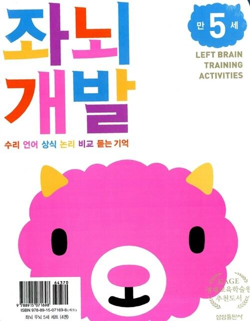 좌뇌개발 우뇌개발 만5세 세트 - 전4권 (워크북 2권 + 스티커북 2권)