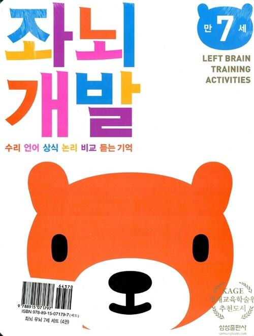 좌뇌개발 우뇌개발 만7세 세트 - 전4권 (워크북 2권 + 스티커북 2권)