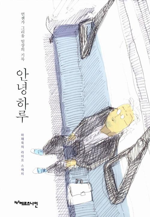 안녕 하루 : 언젠가 그리울 일상의 기록 : 하재욱의 라이프 스케치