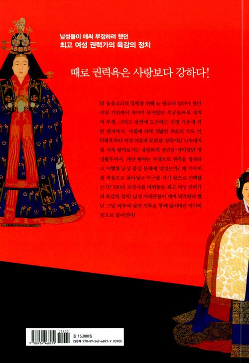왕비의 하루 : 권력 아래 가려진 왕비들의 역사