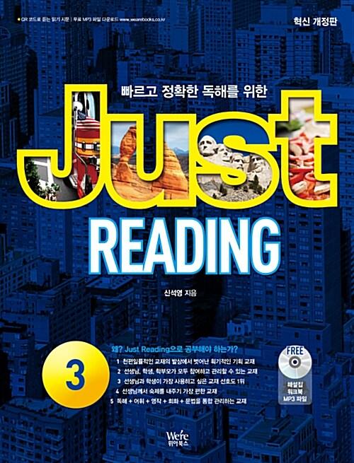 Just Reading 3 (본책 + MP3 CD 1장)