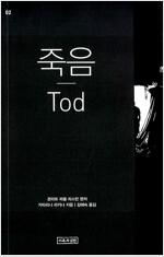 죽음 Tod