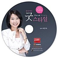 [CD] 굿스타일 - 오디오 CD 1장