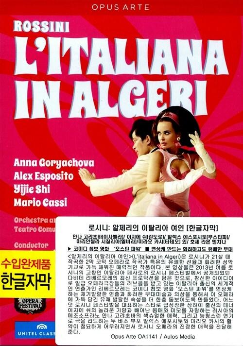 [수입] 로시니 : 알제리의 이탈리아 여인 [한글자막]