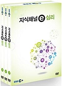 EBS 지식채널e : 심리 (3disc+스토리북)