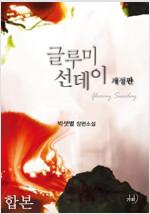 글루미 선데이 합본 (개정판)(전2권)