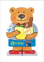 곰돌아, 안녕! (24조각)