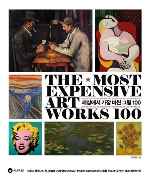 세상에서 가장 비싼 그림 100 (양장)
