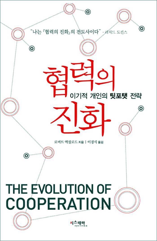 협력의 진화 : 이기적 개인의 팃포탯 전략