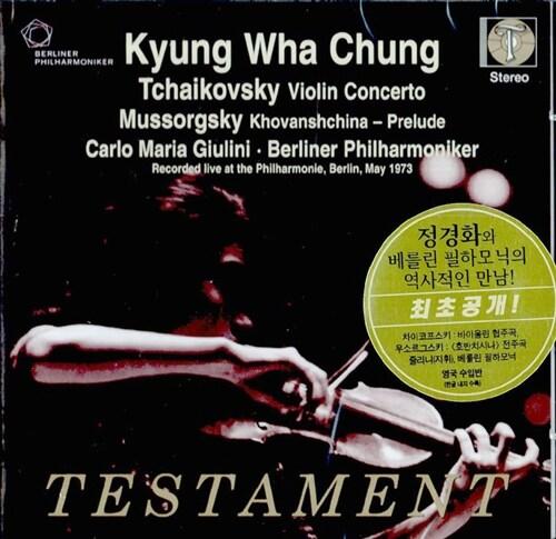 [수입] 차이코프스키: 바이올린 협주곡 / 무소르그스키: 호반치시나 전주곡