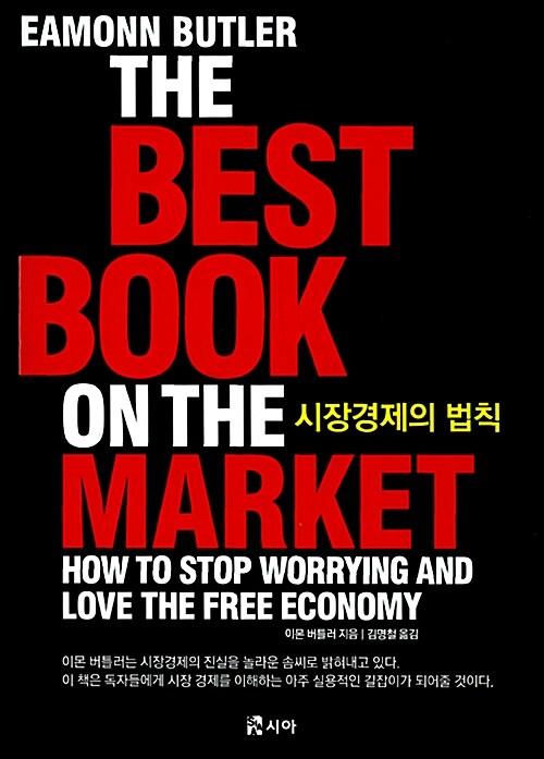 시장경제의 법칙