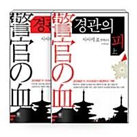 [세트] 경관의 피 상.하 세트 - 전2권