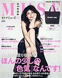 otona MUSE (オトナ ミュ-ズ) 2014年 12月號 [雜誌] (月刊, 雜誌)