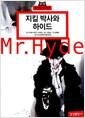 [중고] 지킬 박사와 하이드 (반양장)