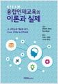 [중고] 융합인재교육의 이론과 실제