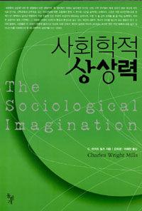 사회학적 상상력