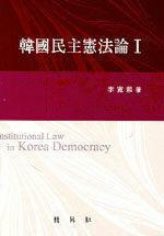 韓國民主憲法論. 1