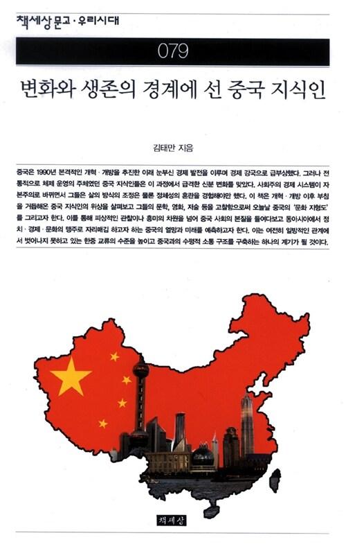 변화와 생존의 경계에서 선 중국 지식인