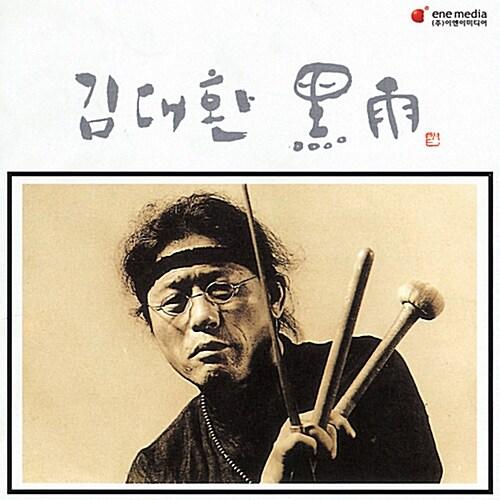 김대환 - 흑우 [리마스터]