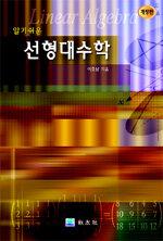 (알기쉬운)선형대수학 개정판