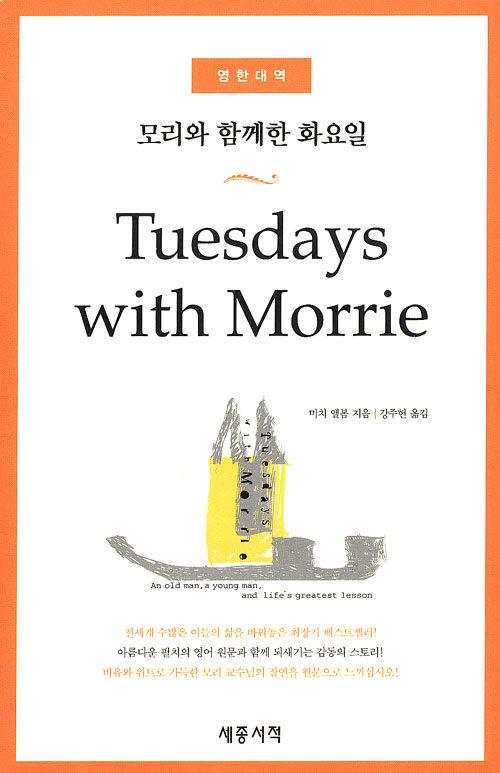 (영한대역)모리와 함께한 화요일