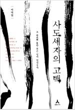 [중고] 사도세자의 고백