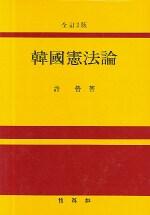 韓國憲法論 全訂2版