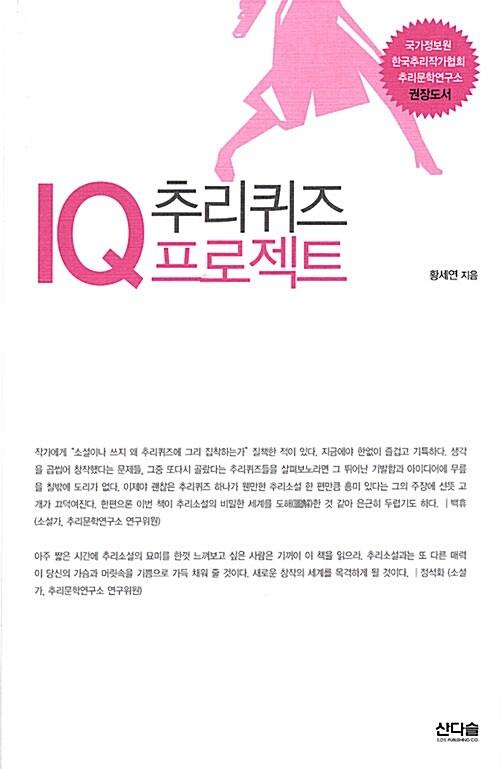 IQ 추리퀴즈 프로젝트