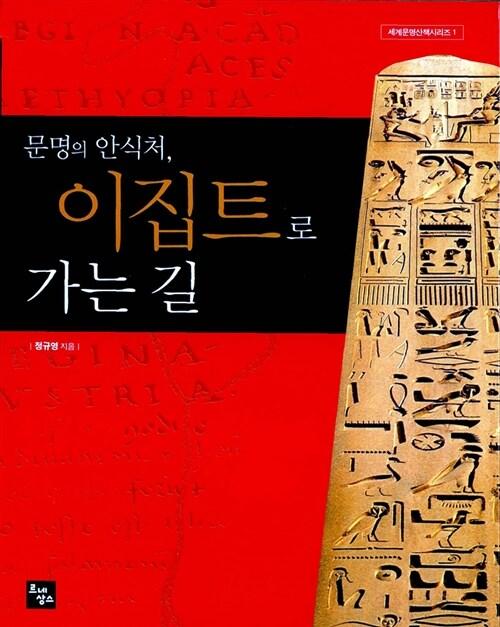 문명의 안식처, 이집트로 가는 길