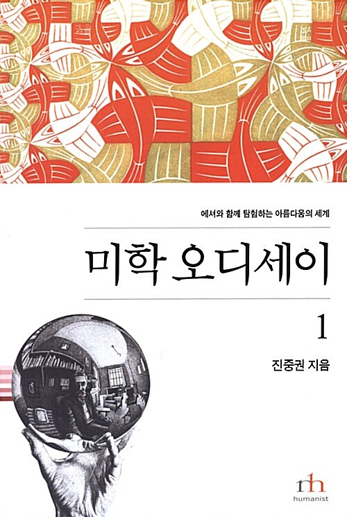 [중고] 미학 오디세이 3