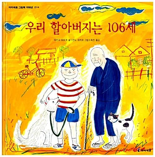 우리 할아버지는 106세