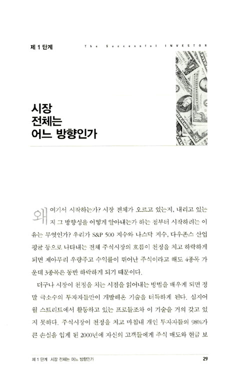 (The)successful investor : 윌리엄 오닐의 성공하는 주식투자의 5단계 원칙