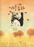 가을동화 전편 박스세트 - 영어자막