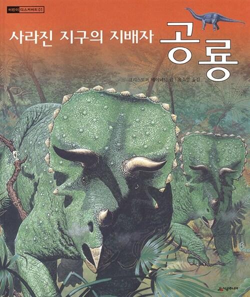 [중고] 사라진 지구의 지배자 공룡