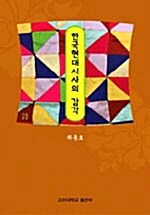 한국현대시사의 감각