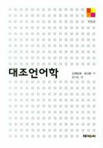 대조언어학 개정판