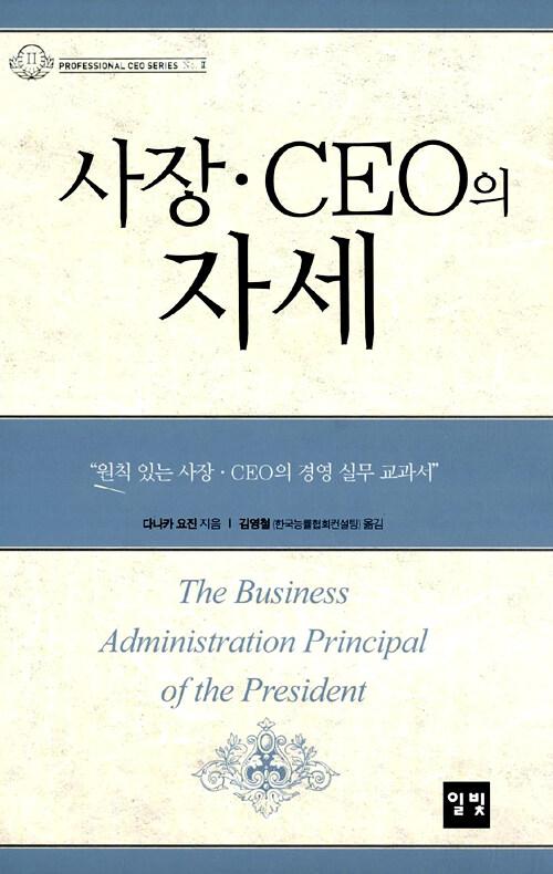 사장·CEO의 자세