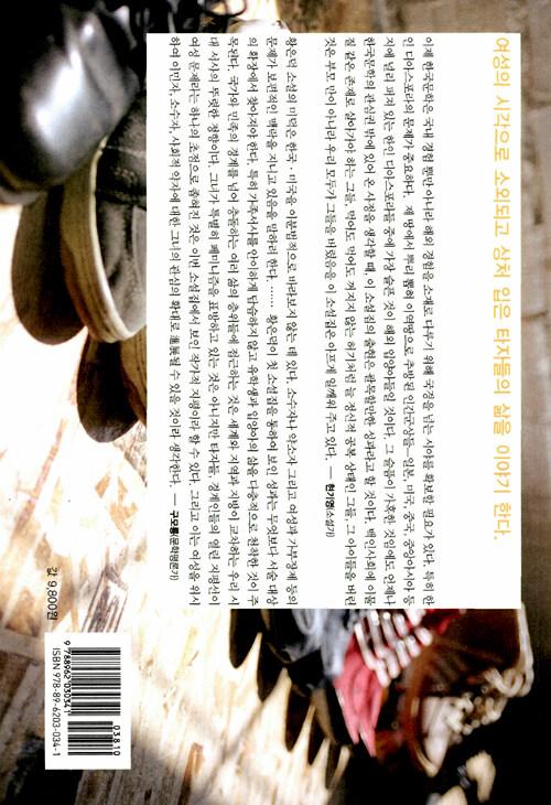 한국어 수업 : 황은덕 소설집