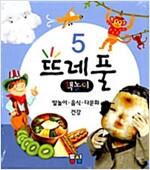 뜨레풀 책놀이 5 - 전3권