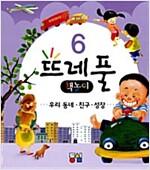 뜨레풀 책놀이 6 - 전3권